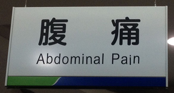 Sign Abdominal Pain