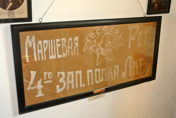 12 Laird of Skaill captured Bolshevik banner